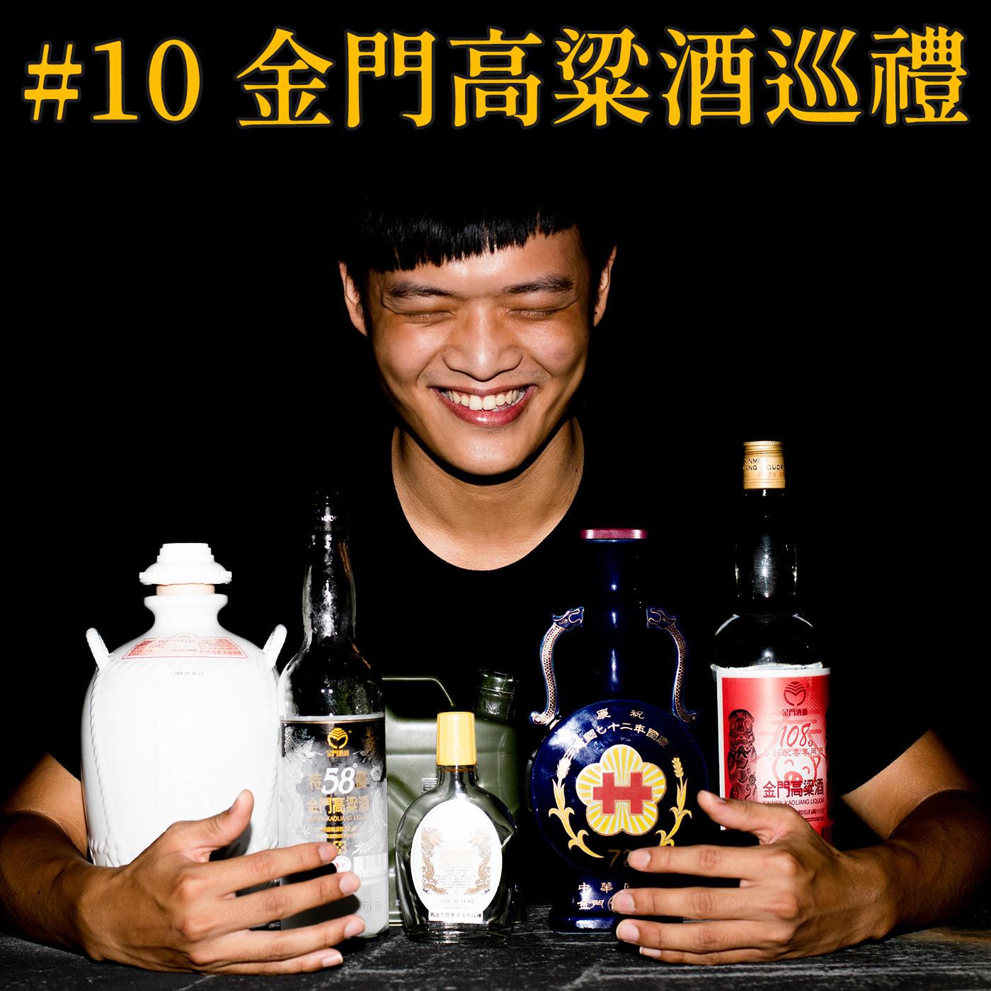#8 金門高粱酒巡禮|60分鐘免費暢飲