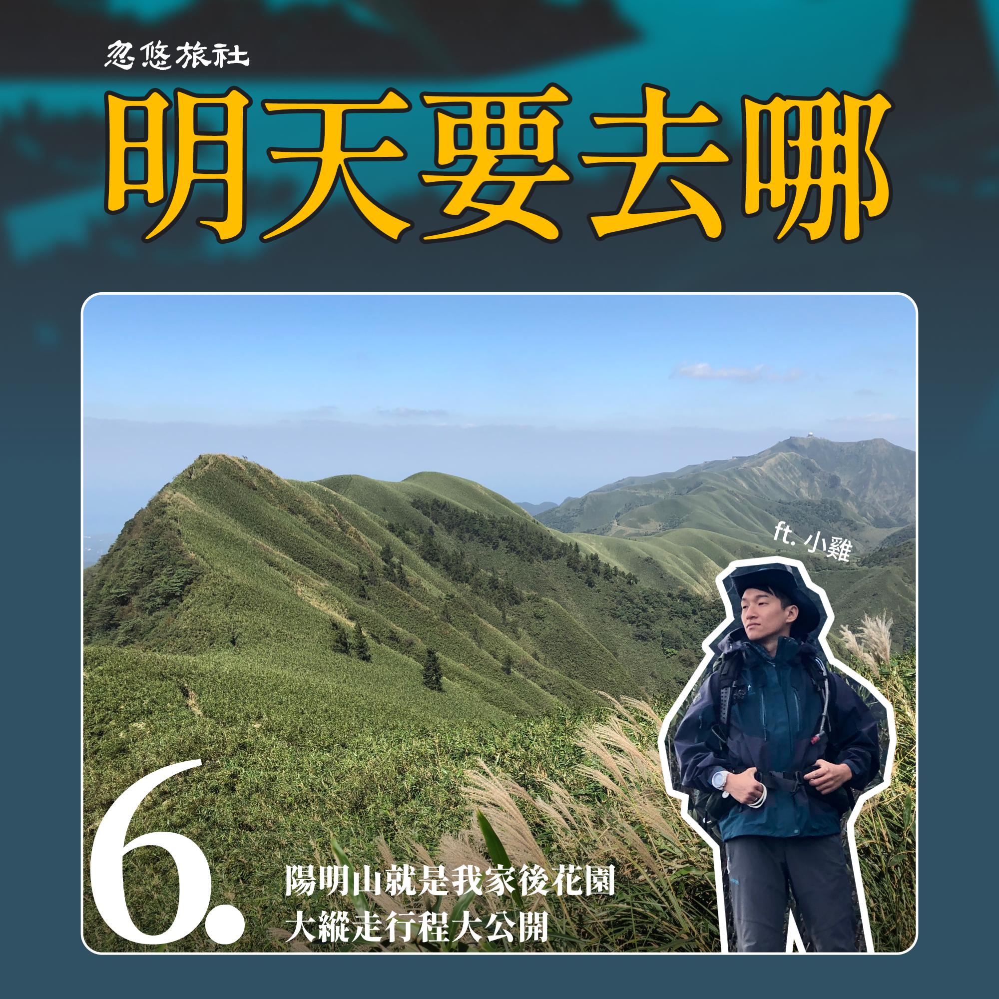#6:陽明山就是我家後花園,大縱走行程大公開 feat. 小雞