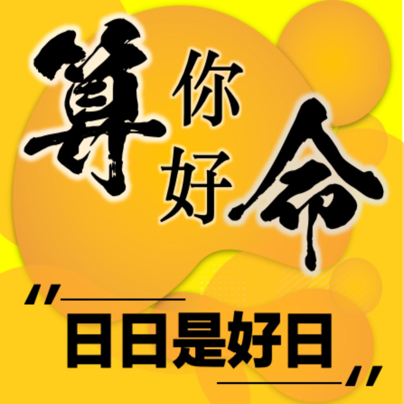 15-日日是好日 本週有3個加倍提升人緣好運的日子,需要建立廣大人際關係的人,或想兩人世界感情加溫的朋友,要好好掌握天時把握時機!