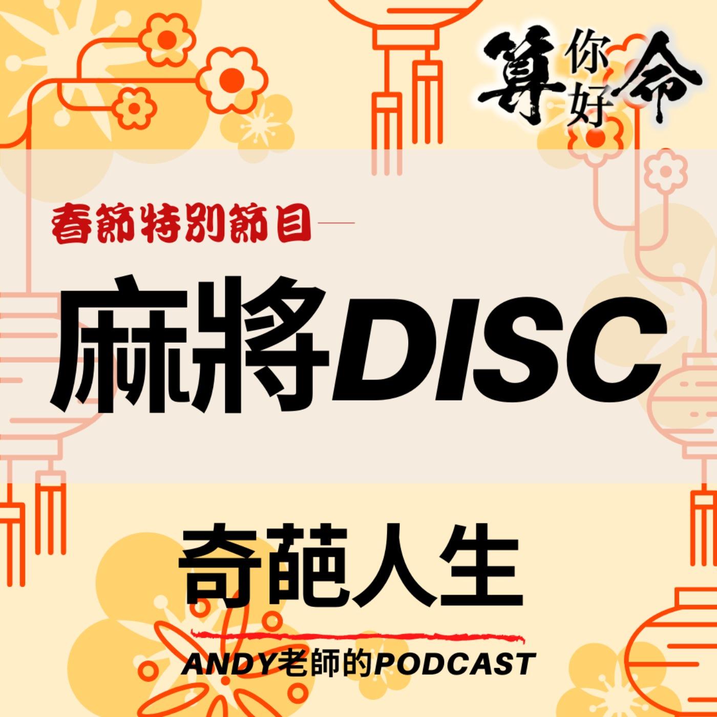 59-奇葩人生|麻將DISC-春節特別節目