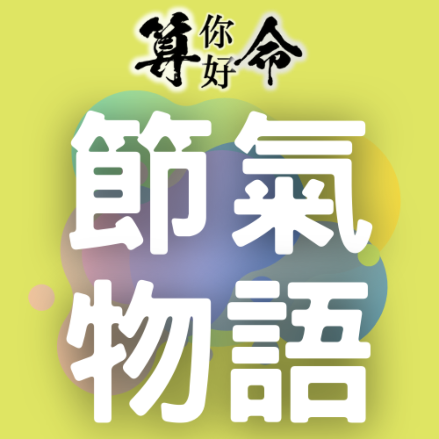 05-節氣物語 24節氣命名心機X日本和曆詩意