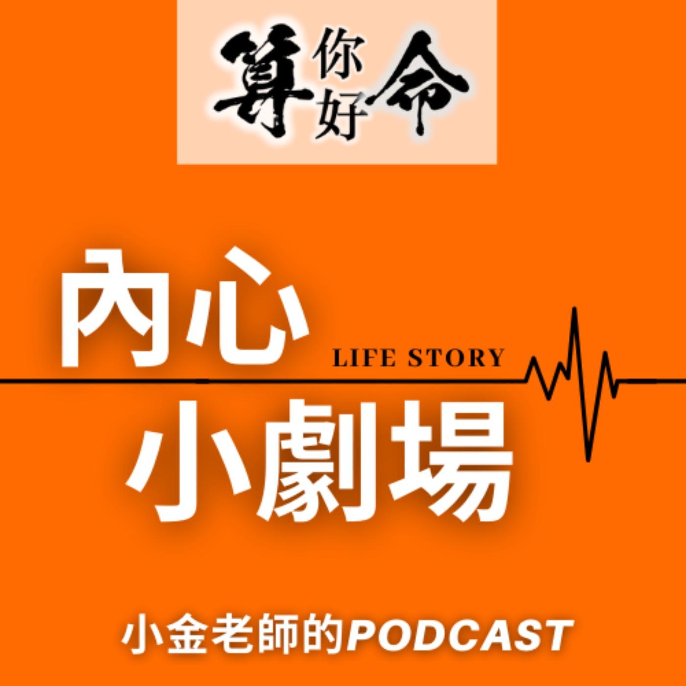 89-內心小劇場 拿性命開玩笑-紇幹狐尾的故事