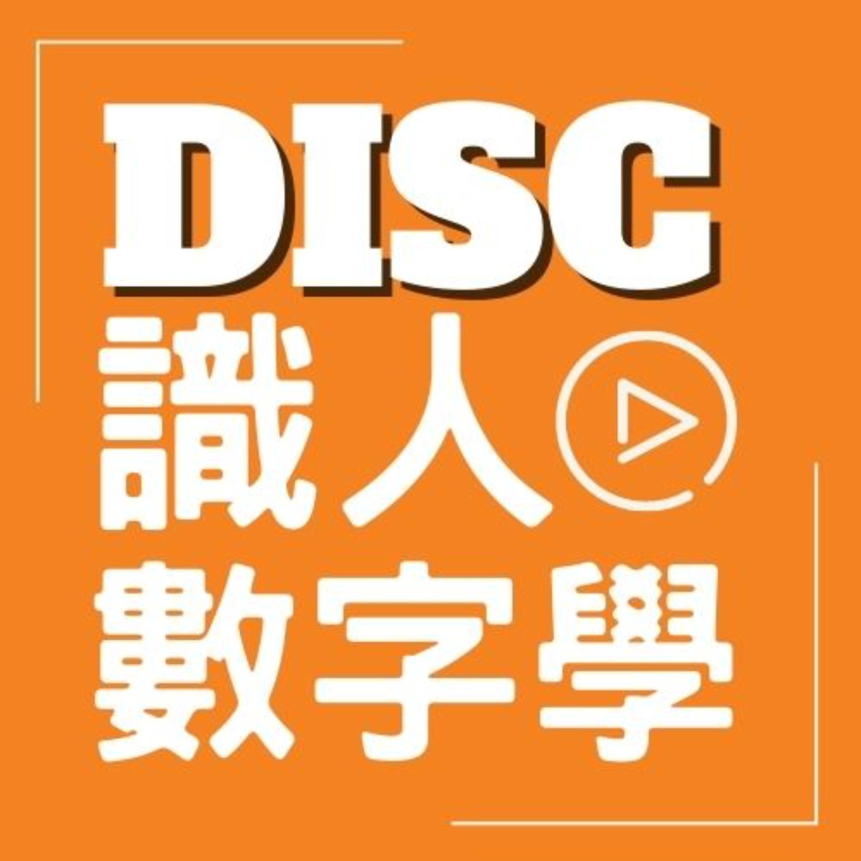 14-DISC識人數字-特別企劃 10秒高效入門識人學
