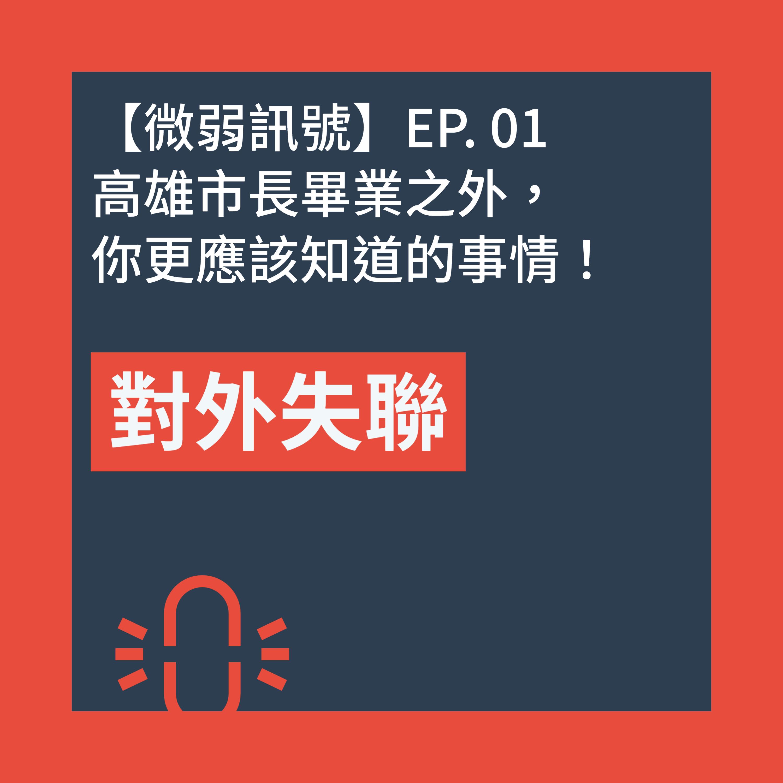 【微弱訊號】EP.01 高雄市長畢業之外,你更應該知道的事情!