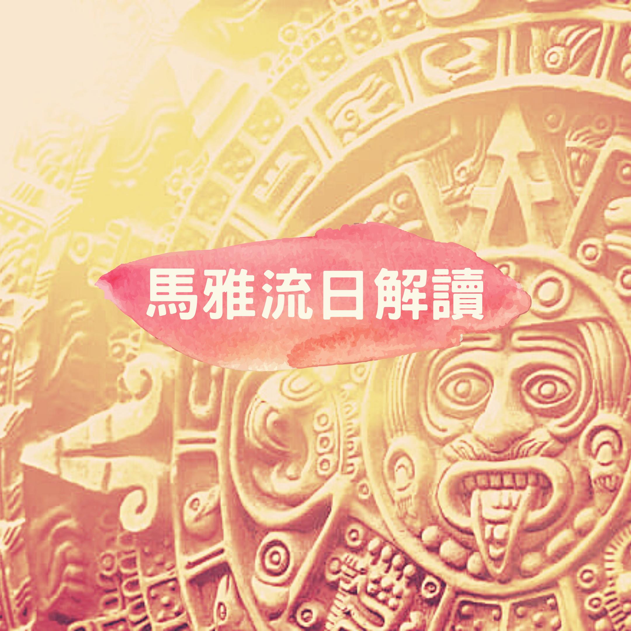馬雅流日09.21|kin 176 共振黃戰士