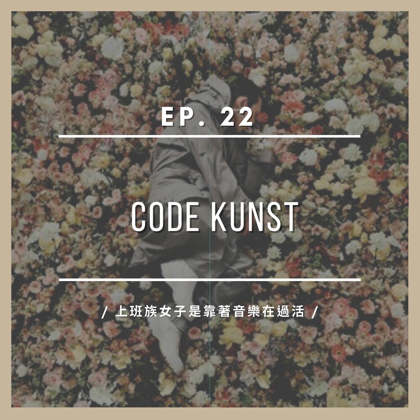 [EP22] 上班族女子的ONE PICK — CODE KUNST特輯!