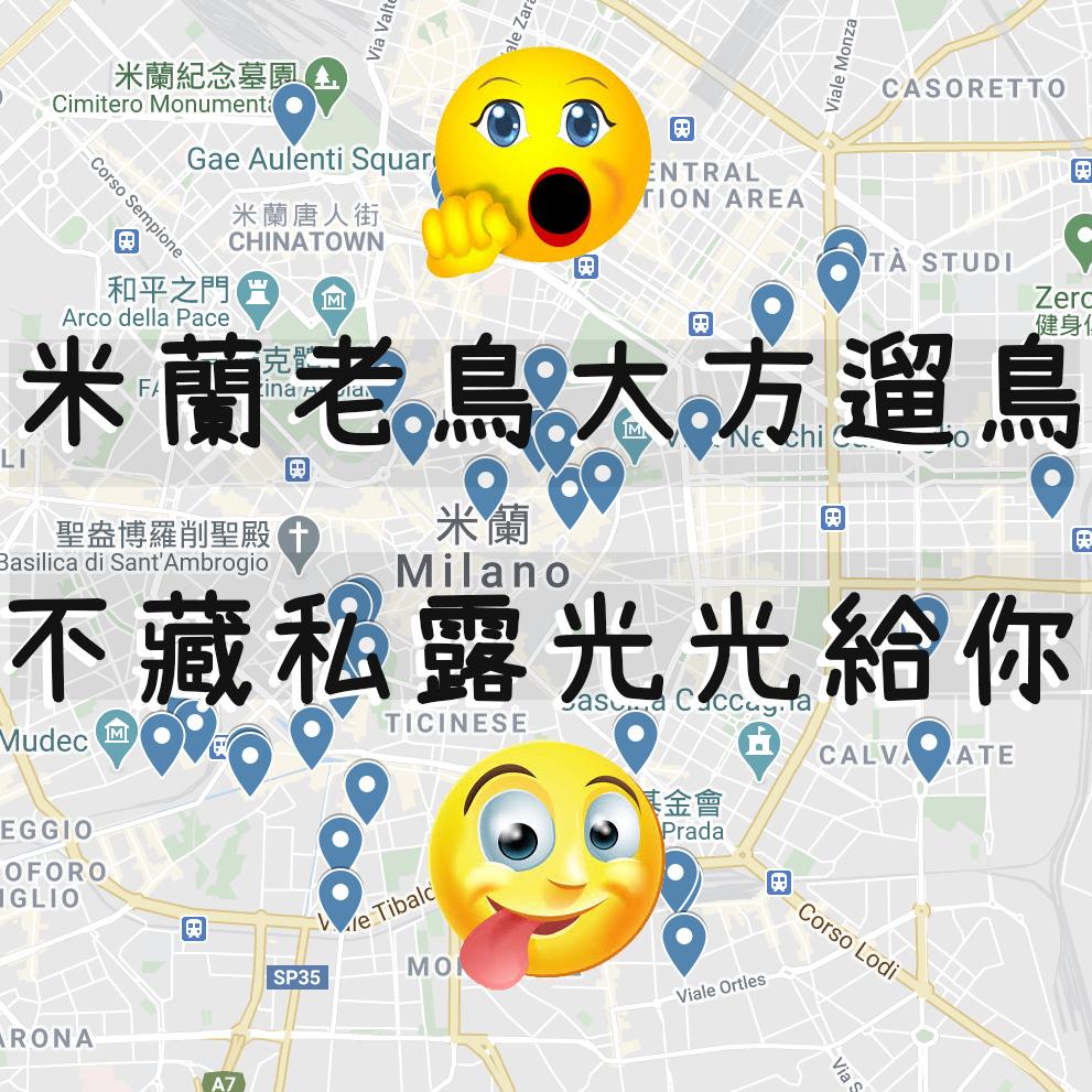 EP19 回不了台灣,辦不了見面會,你們可以來這邊找我們 《米蘭聲度旅行》