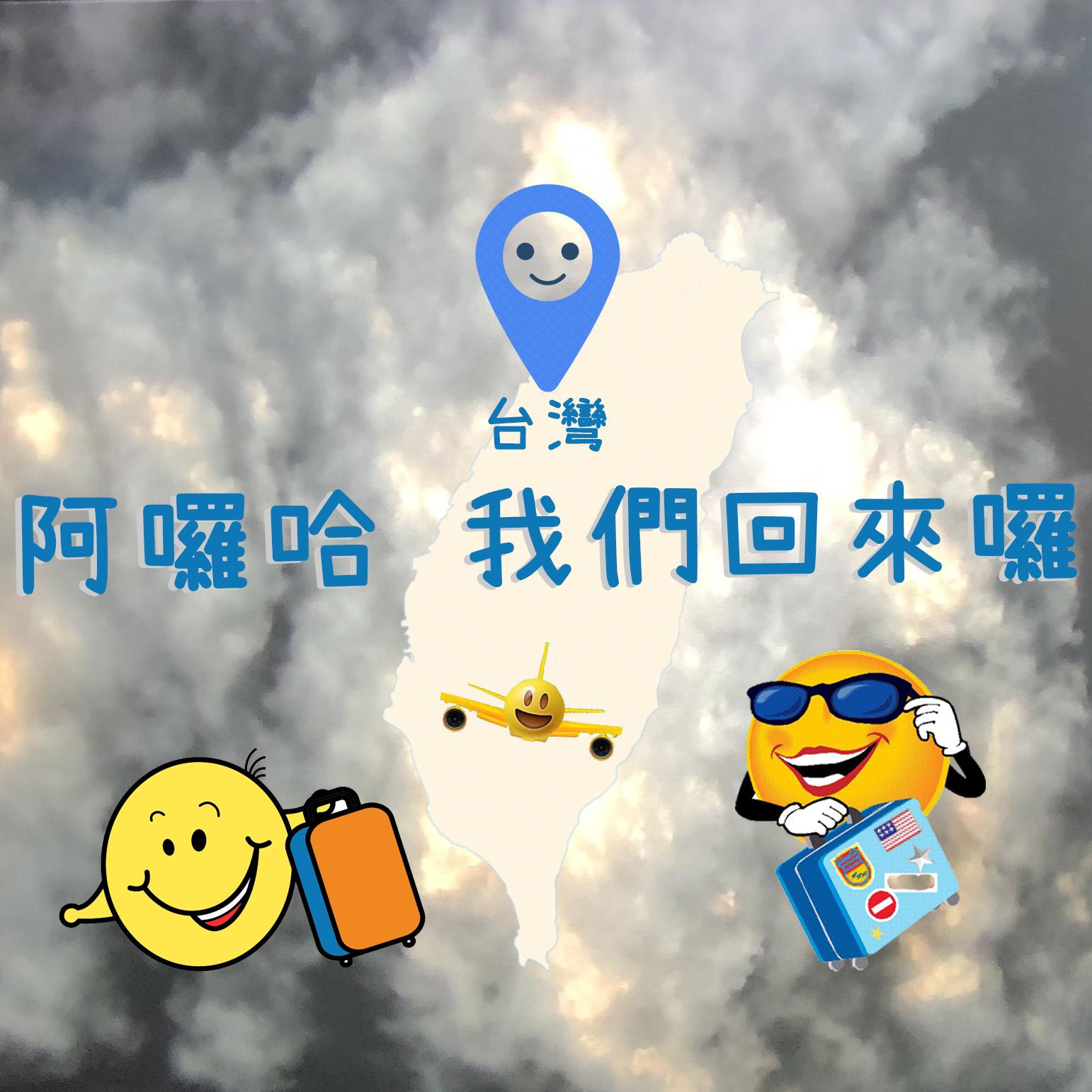 EP27 台灣才是我的家❤️