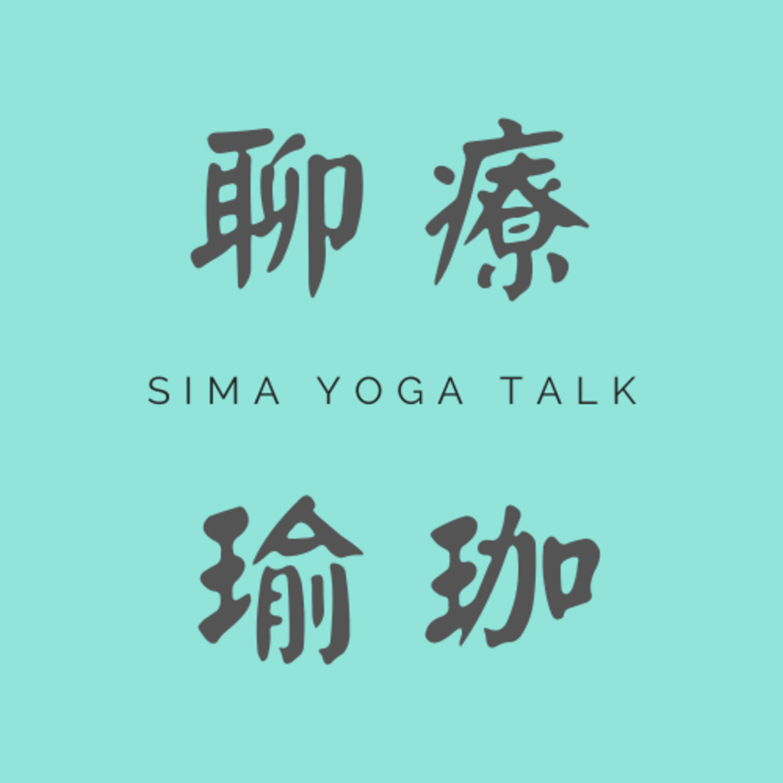 #1 節目簡介和自我介紹 / 危機中也可以找到轉機, 疫情中的瑜珈療癒