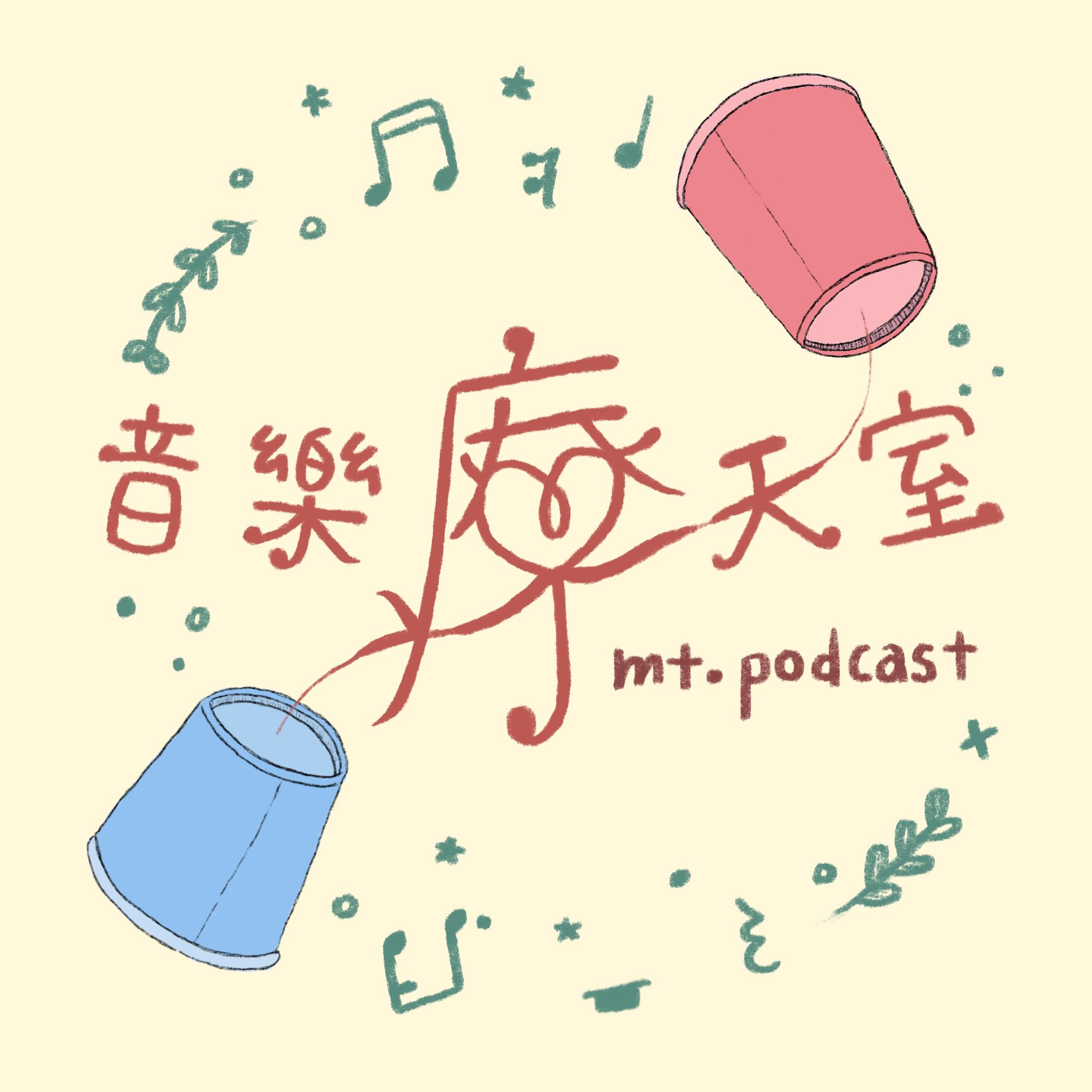 Ep. 56 音樂治療實務:支持性團體 feat. 邱婷婷