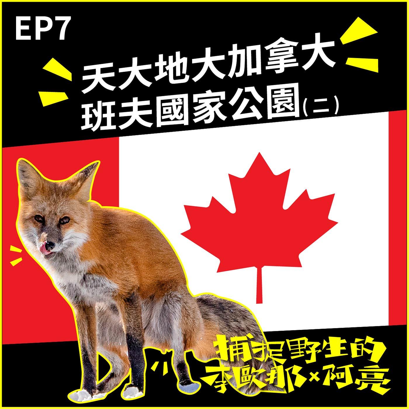 EP.7 天大地大加拿大-班夫國家公園(二)