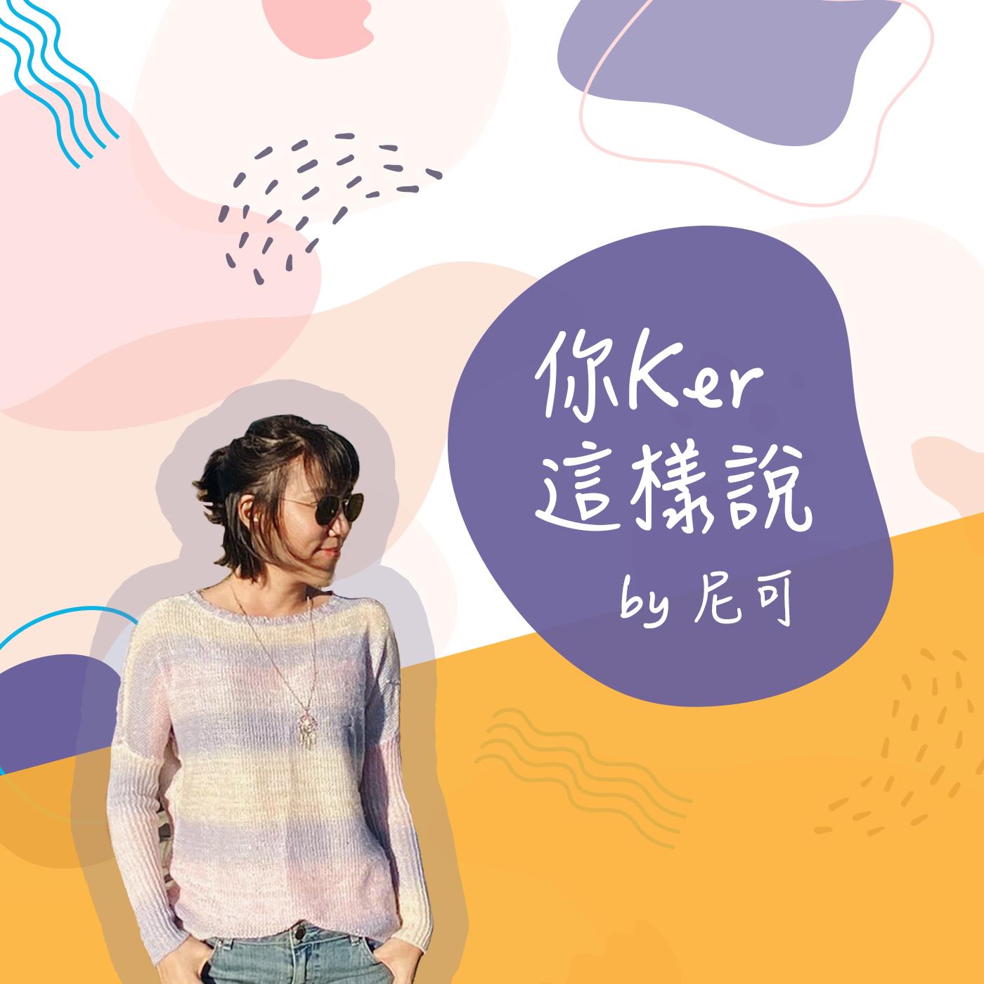 EP.26 42歲快艇衝浪女神的熱血人生/ Kimberly陳美彤