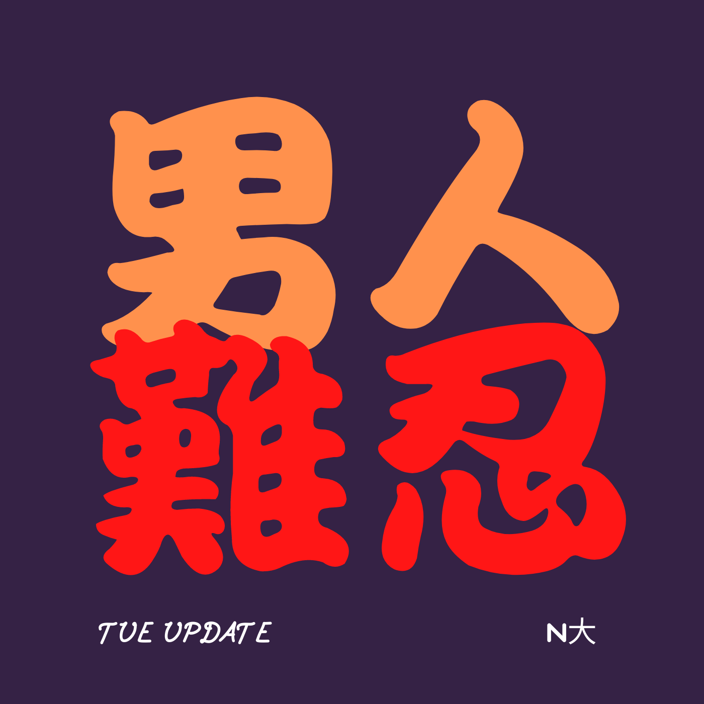 【男人,難忍】 # 02 | 夜生活去哪兒 01
