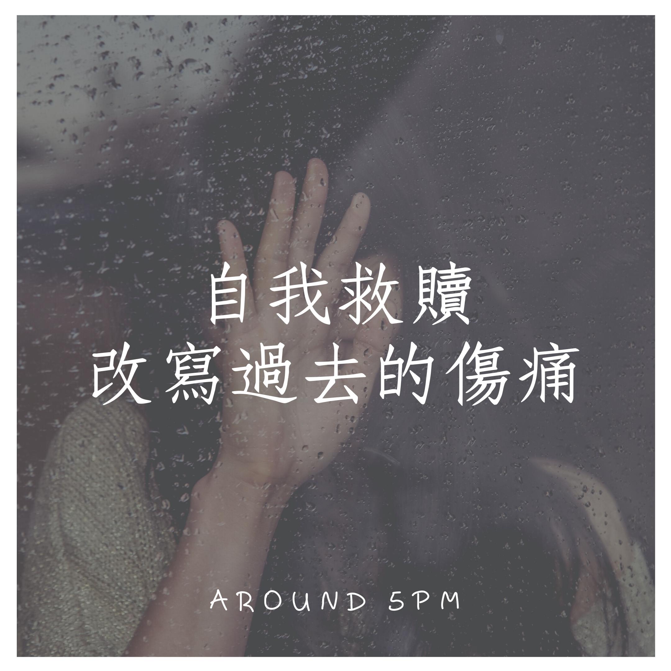 EP.54 自我救贖:改寫過去經歷過的傷痛