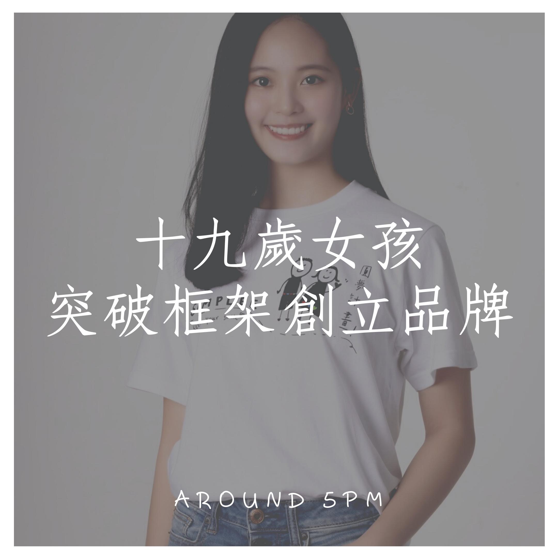 EP.59 19歲突破框架,創立自己的品牌 │享樂主義創辦人 夏琳 Charlene