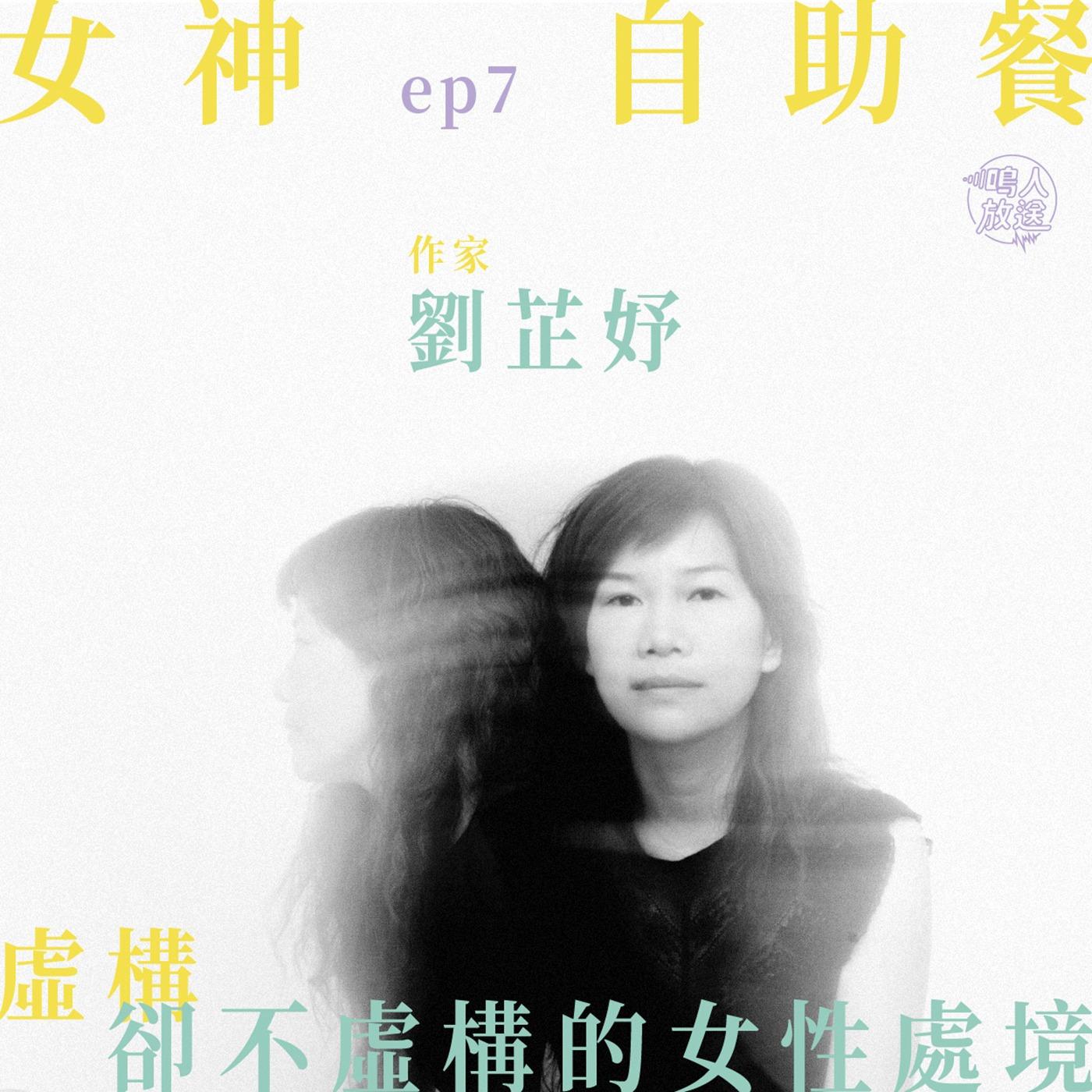 #07-2 《女神自助餐》:被害妄想還是求生本能?身為女性,沒那麼簡單 ft. 劉芷妤