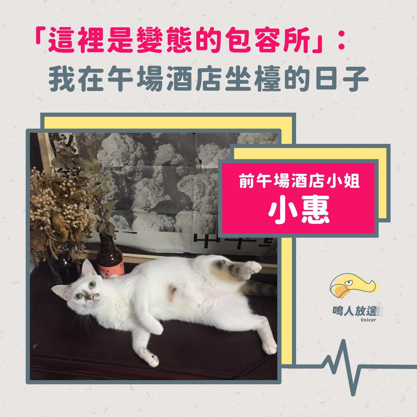 #32-2 「變態」包容所?社會接不住的特殊慾望,由小姐承接? ft. 小惠