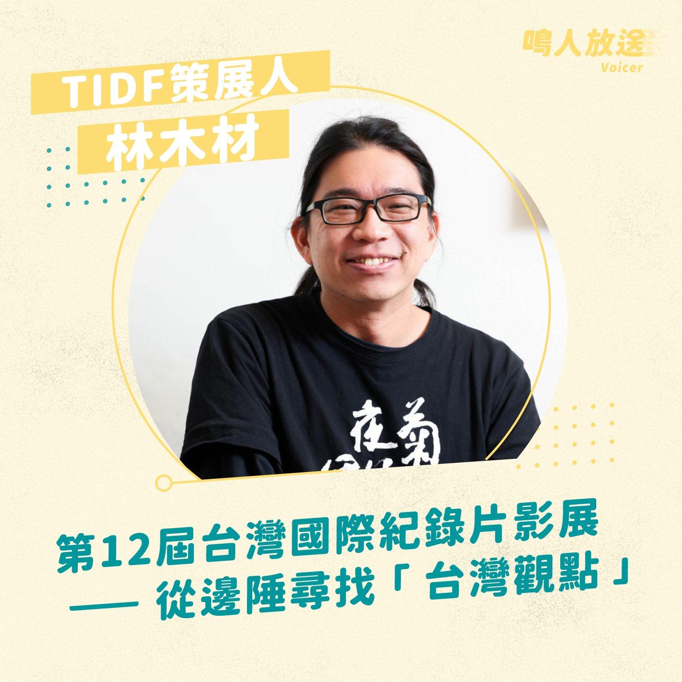 #45 紀錄片可以改變世界嗎?邊緣人台灣看見的「台灣觀點」 ft.林木材