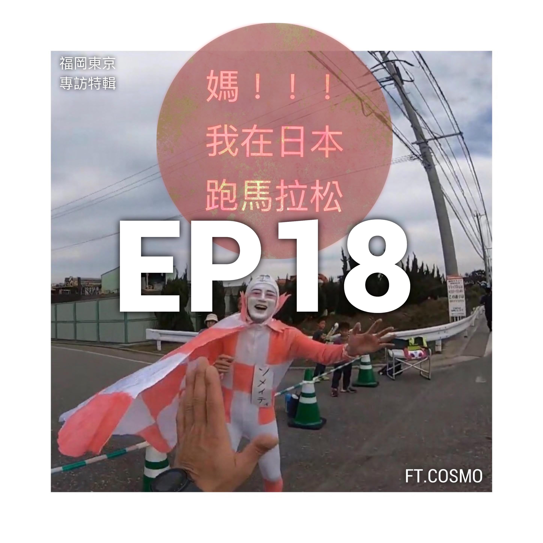 EP18 日本專訪特輯:媽!!!我在福岡/東京跑馬拉松,42.195K是場速度感的嘉年華 ft.Cosmo