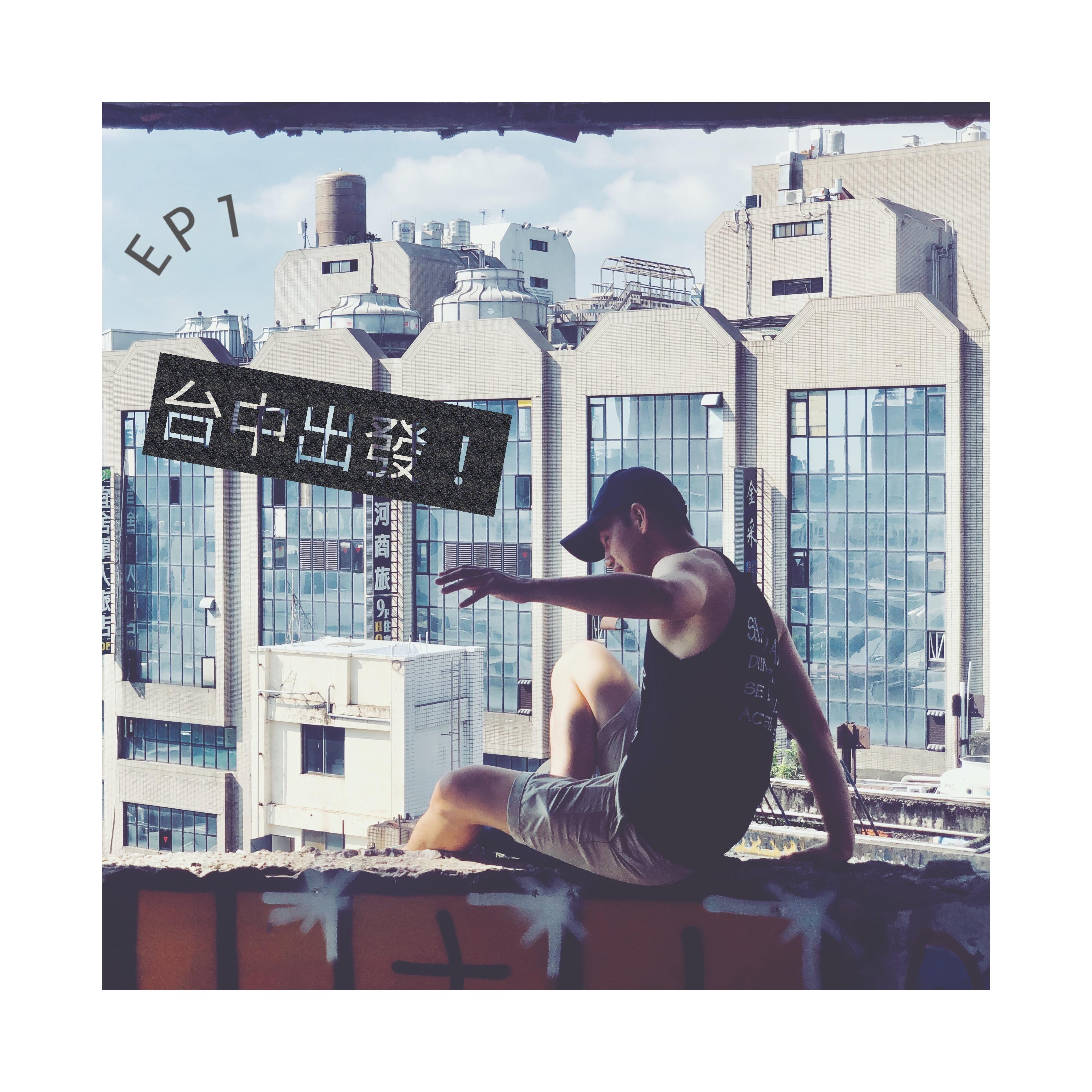 EP1 台灣:第一集,台中出發