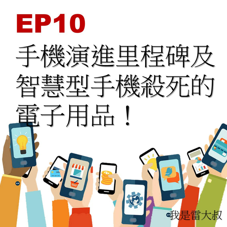 EP10 手機演進里程碑及智慧型手機殺死的電子用品!