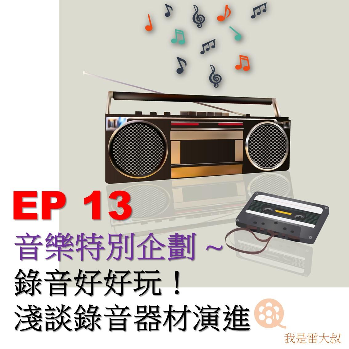 EP13 音樂特別企劃 - 錄音好好玩!淺談錄音器材演進