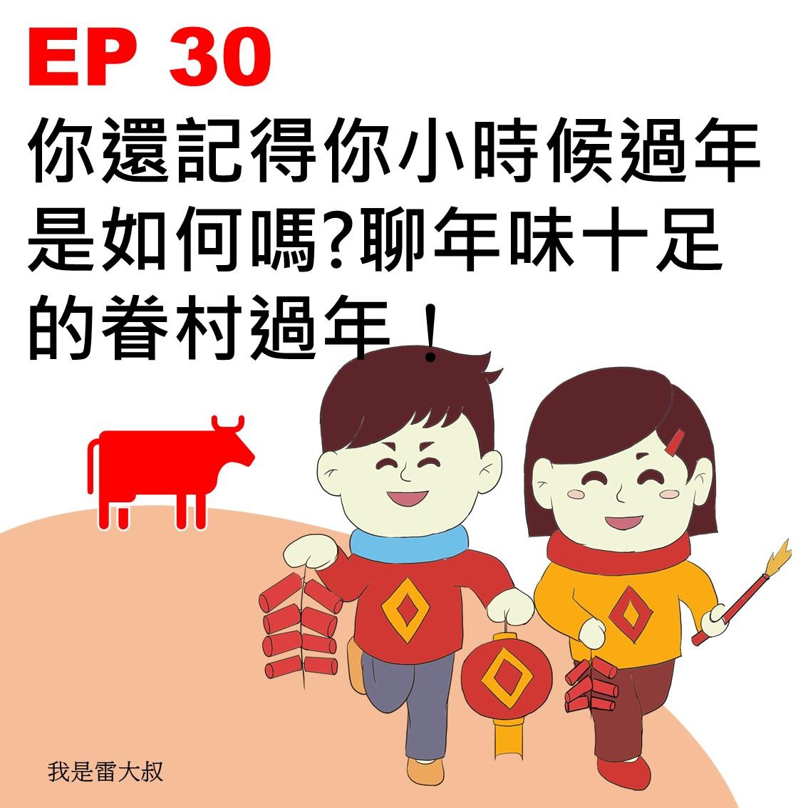 EP 30  你還記得你小時候過年是如何嗎?聊年味十足的眷村過年!