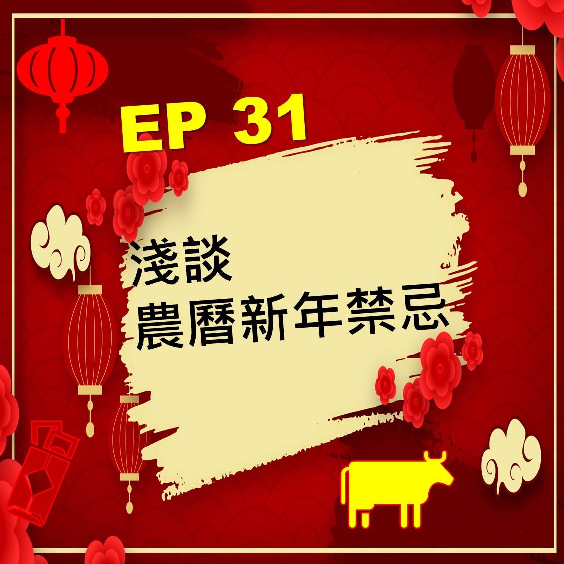 EP 31  淺談農曆新年禁忌