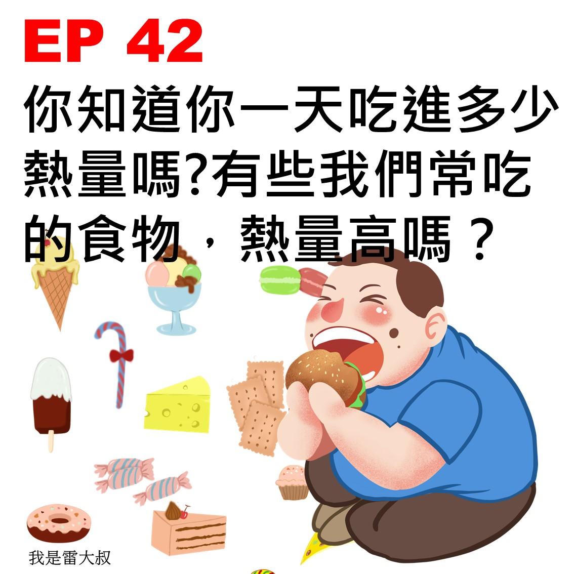 EP 42   你知道你一天吃進多少熱量嗎?有些我們常吃的食物,熱量高嗎?