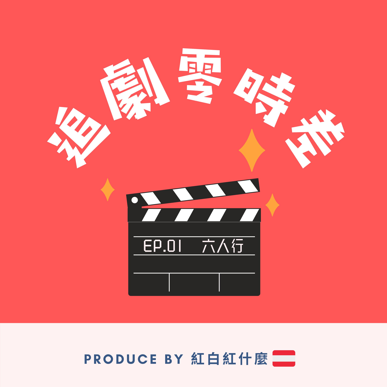 追劇零時差 EP.01| 六人行不行?!一次追完十季經典美劇-六人行 Friends