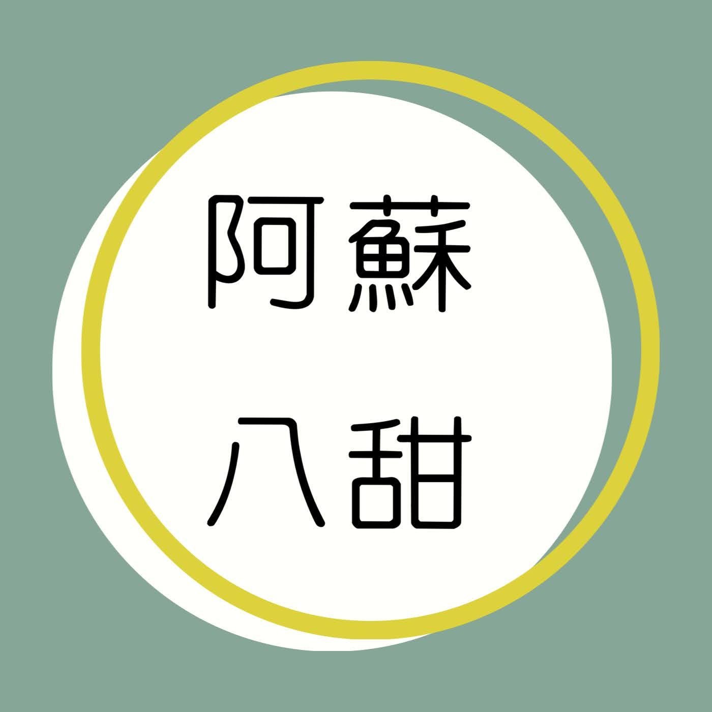 阿蘇八甜06-好好活著-2020.11.01