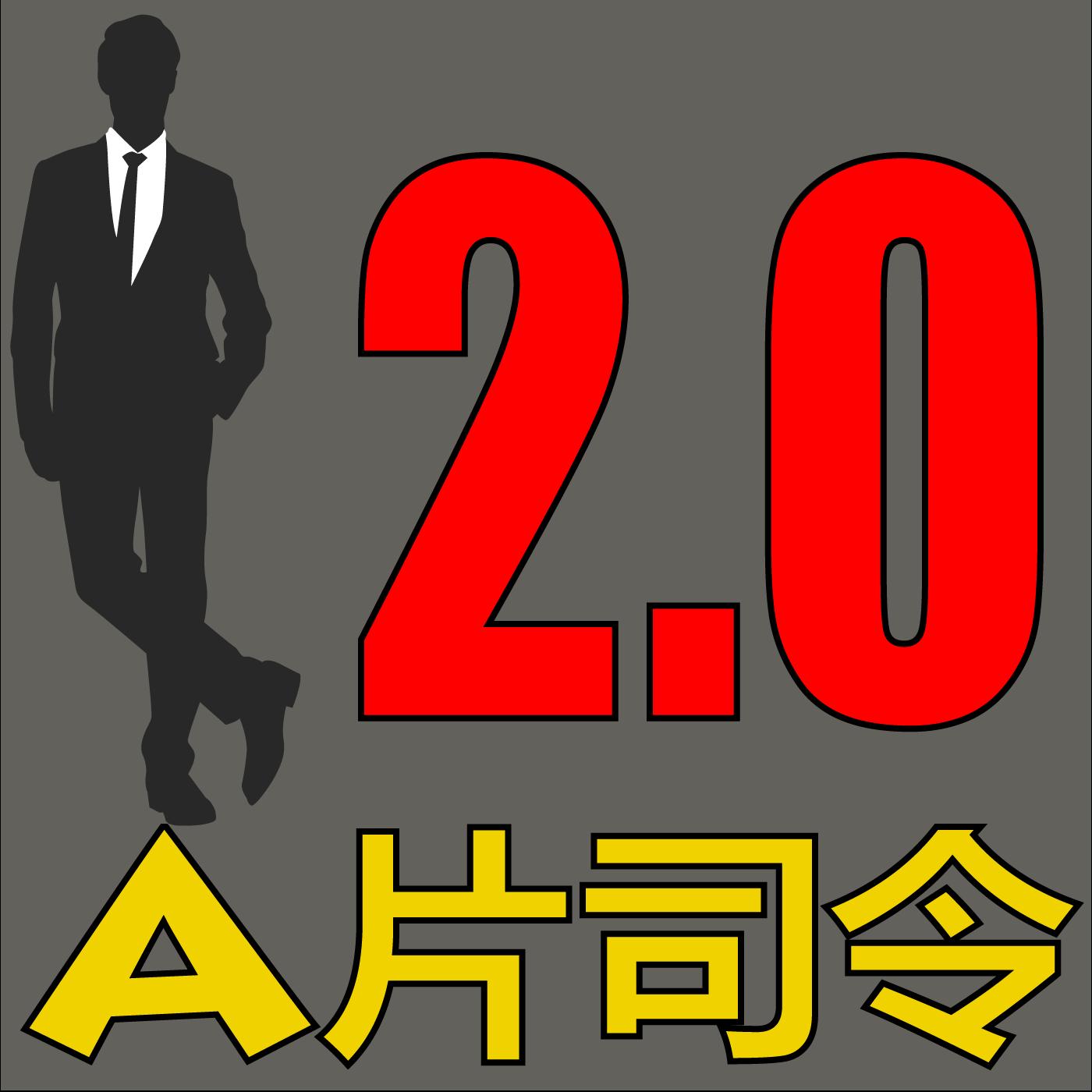 A片司令2.0