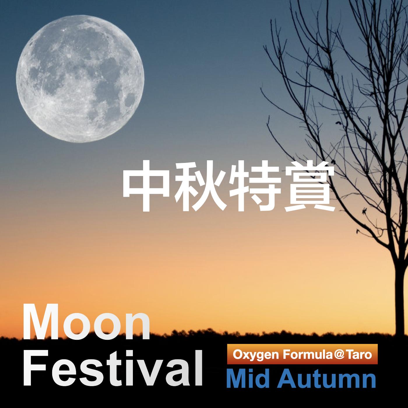 SP01 | Moon Festival Present - 一首適合賞月時播放的歌