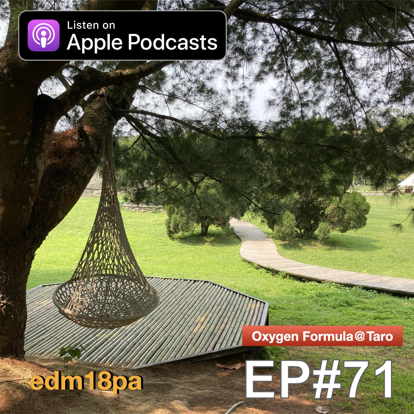 EP71 | INSPIRE Beats - 電氣輕音樂之大暑宜補氣清暑『守護家園&保衛台灣(二十六)』