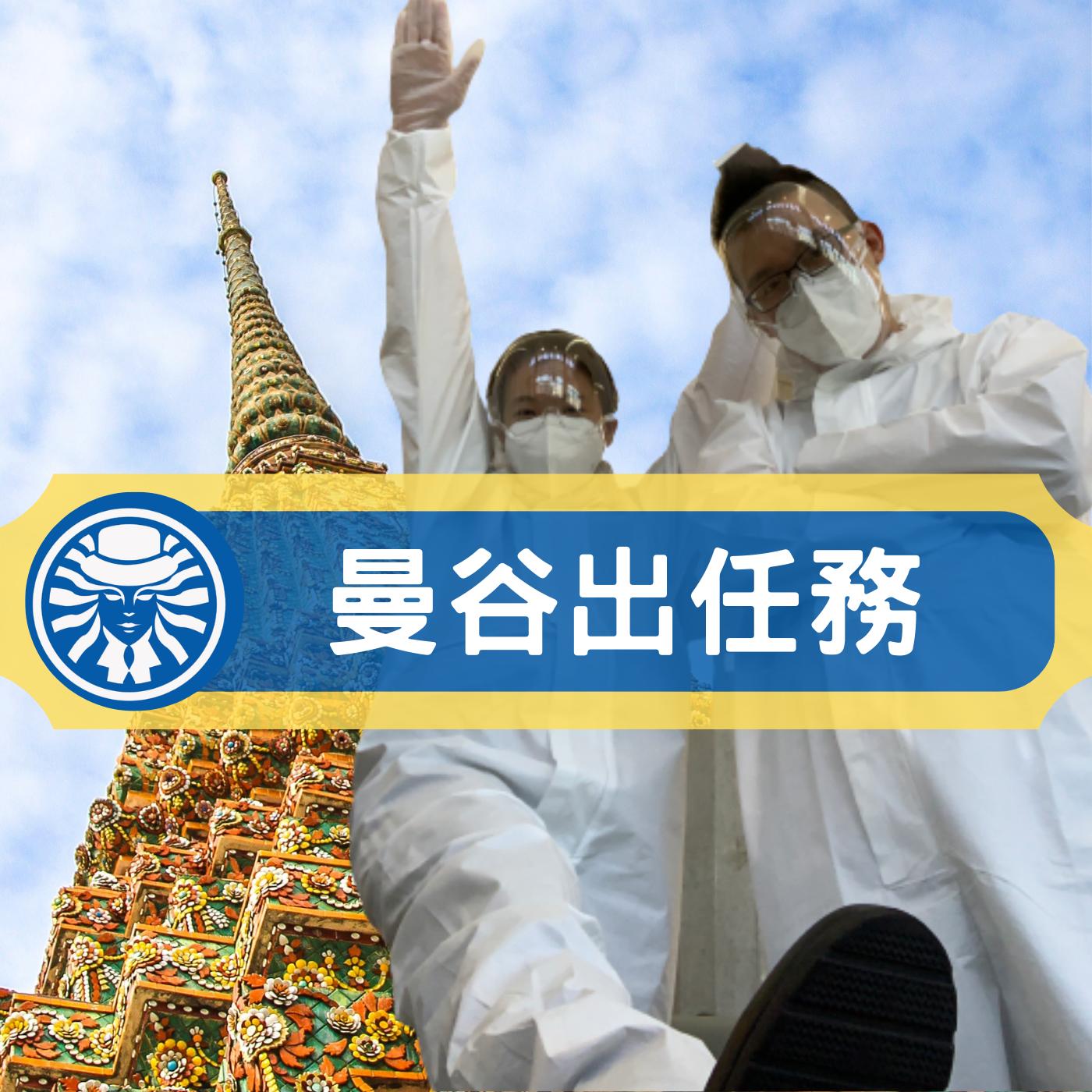 S2EP2 【病毒世界】曼谷出任務!最新疫情期間出國實錄。ft. 史蒂芬陳