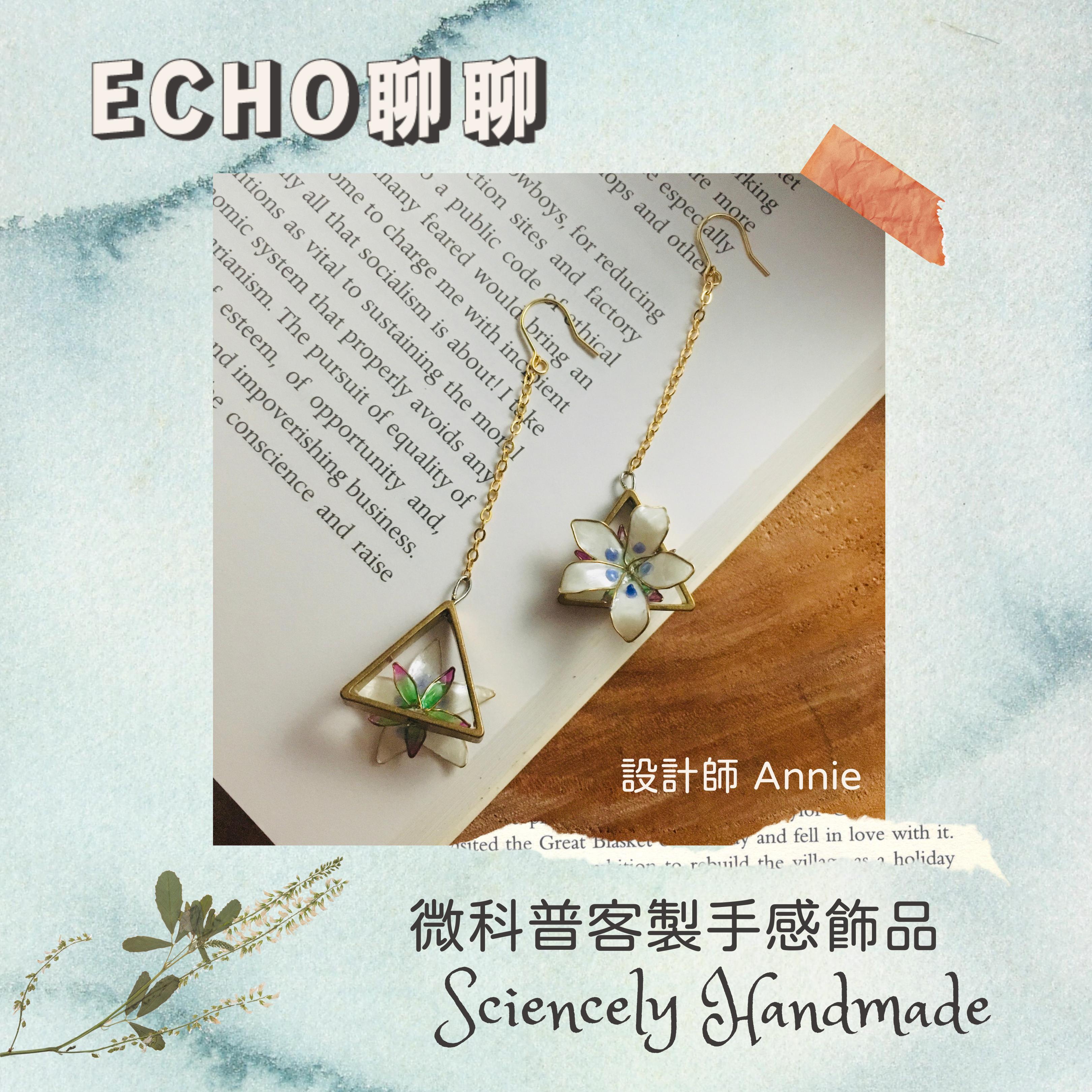 自然與手作設計的跨界融合 -「微科普」客製手感飾品 Sciencely Handmade