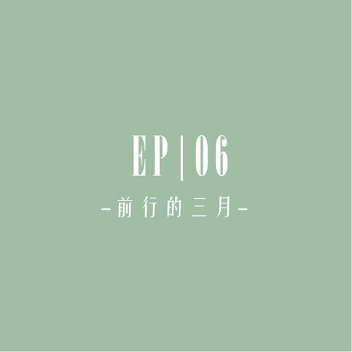 EP06|前行的三月