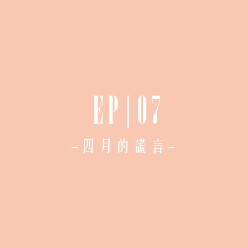 EP07|四月的謊言