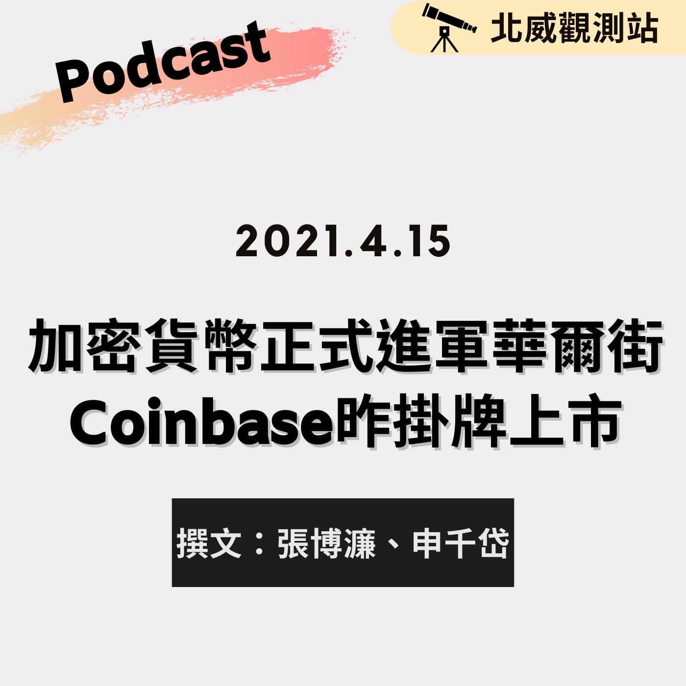 《北威觀測站》加密貨幣正式進軍華爾街Coinbase昨掛牌上市 2021.4.15