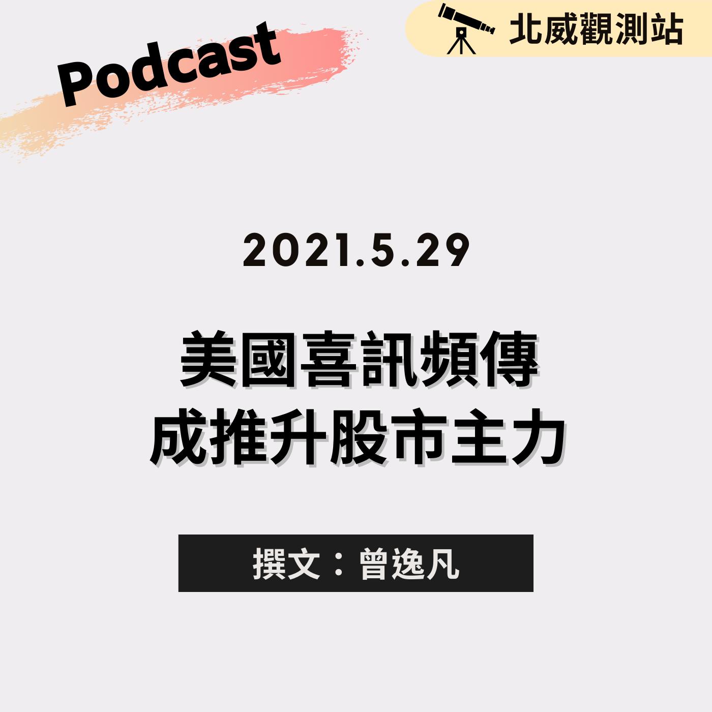"""""""美國喜訊頻傳  成推升股市主力"""" 2021.5.29"""