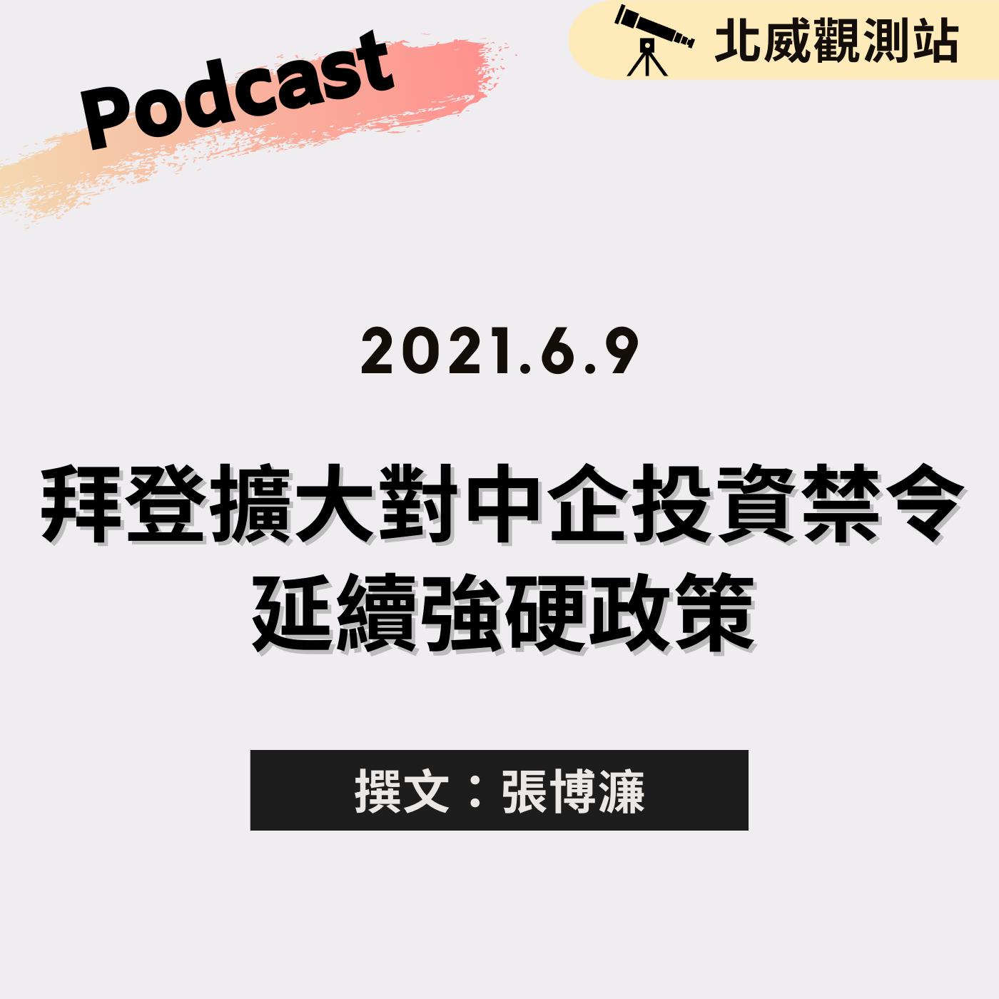 """""""拜登擴大對中企投資禁令 延續強硬政策"""" 2021.6.9"""