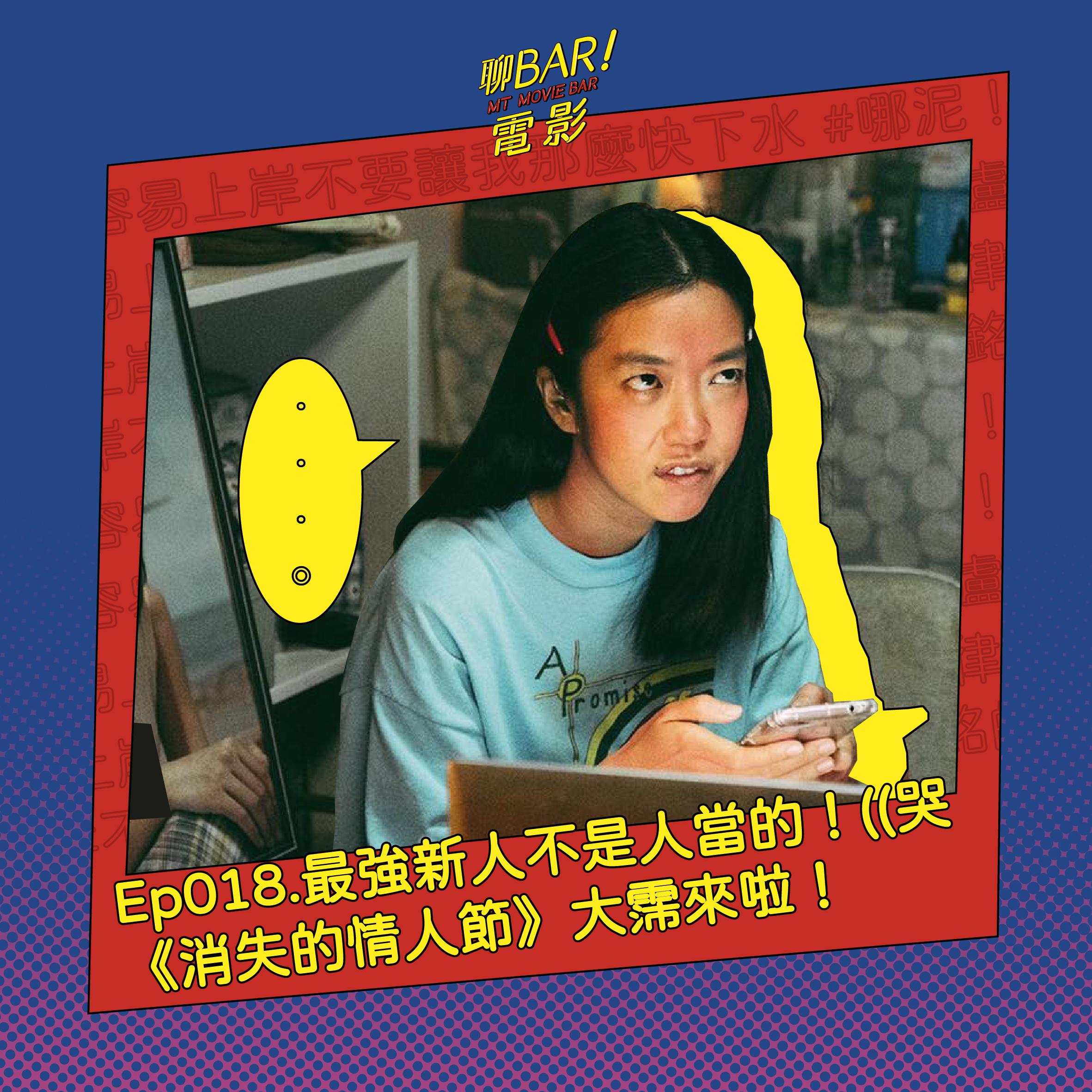 ep.018【聊Bar大來賓】最強新人不是人當的!(哭)《#消失的情人節》大霈來拉!