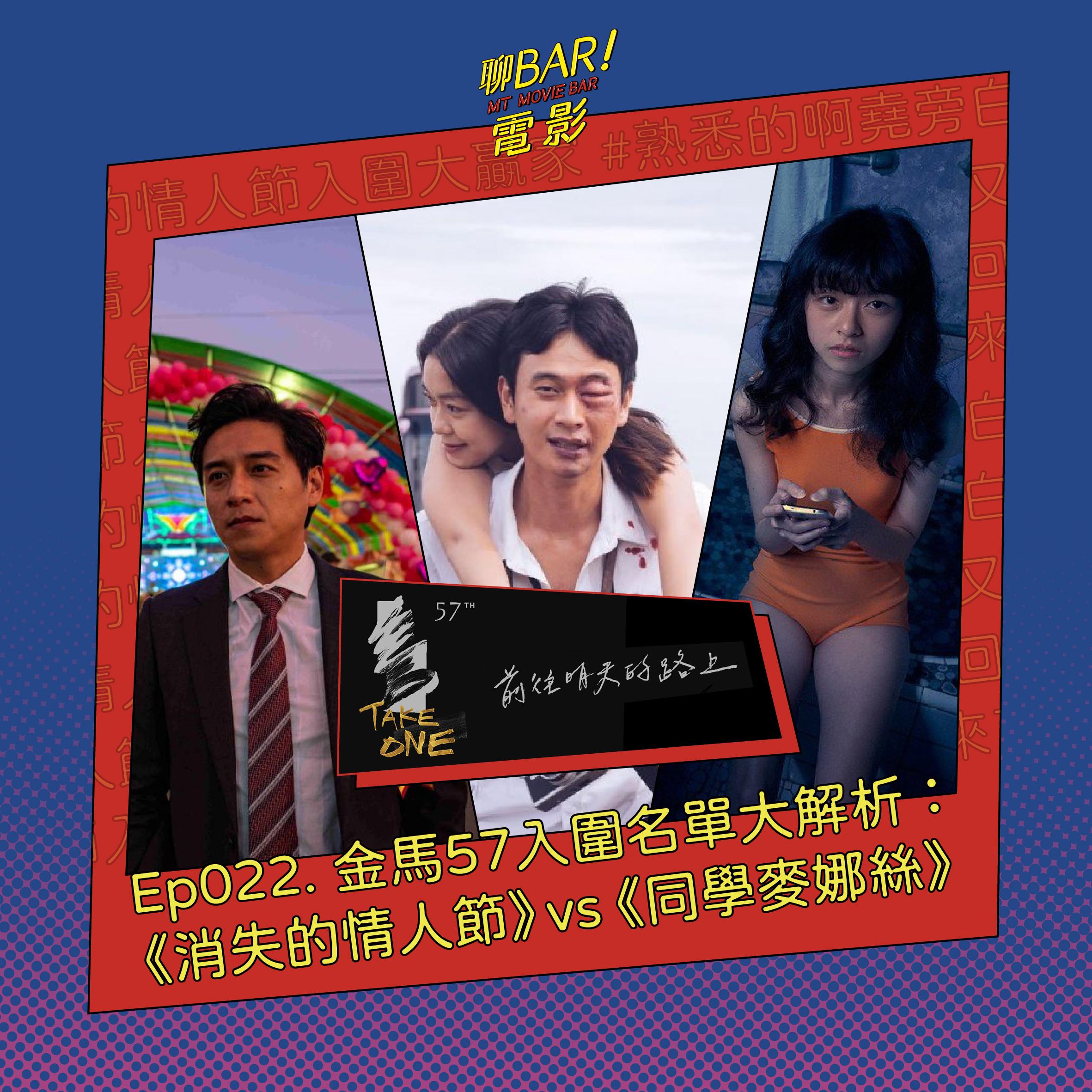 ep.022【聊獎季】金馬57 入圍名單大解析:《消失的情人節》對戰《同學麥娜絲》!
