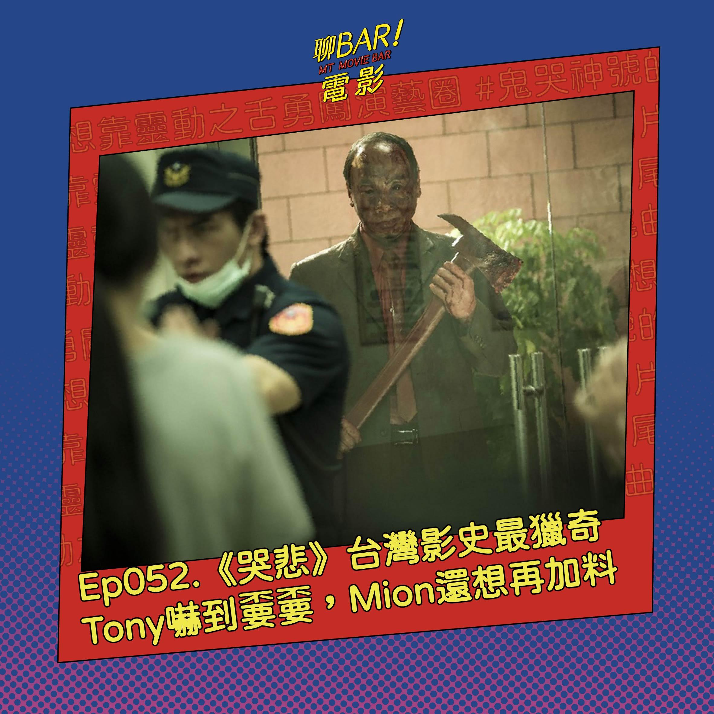 《哭悲》台灣影史最獵奇!Tony嚇到嫑嫑,Mion還想再加料【聊院線:ep. 052 】