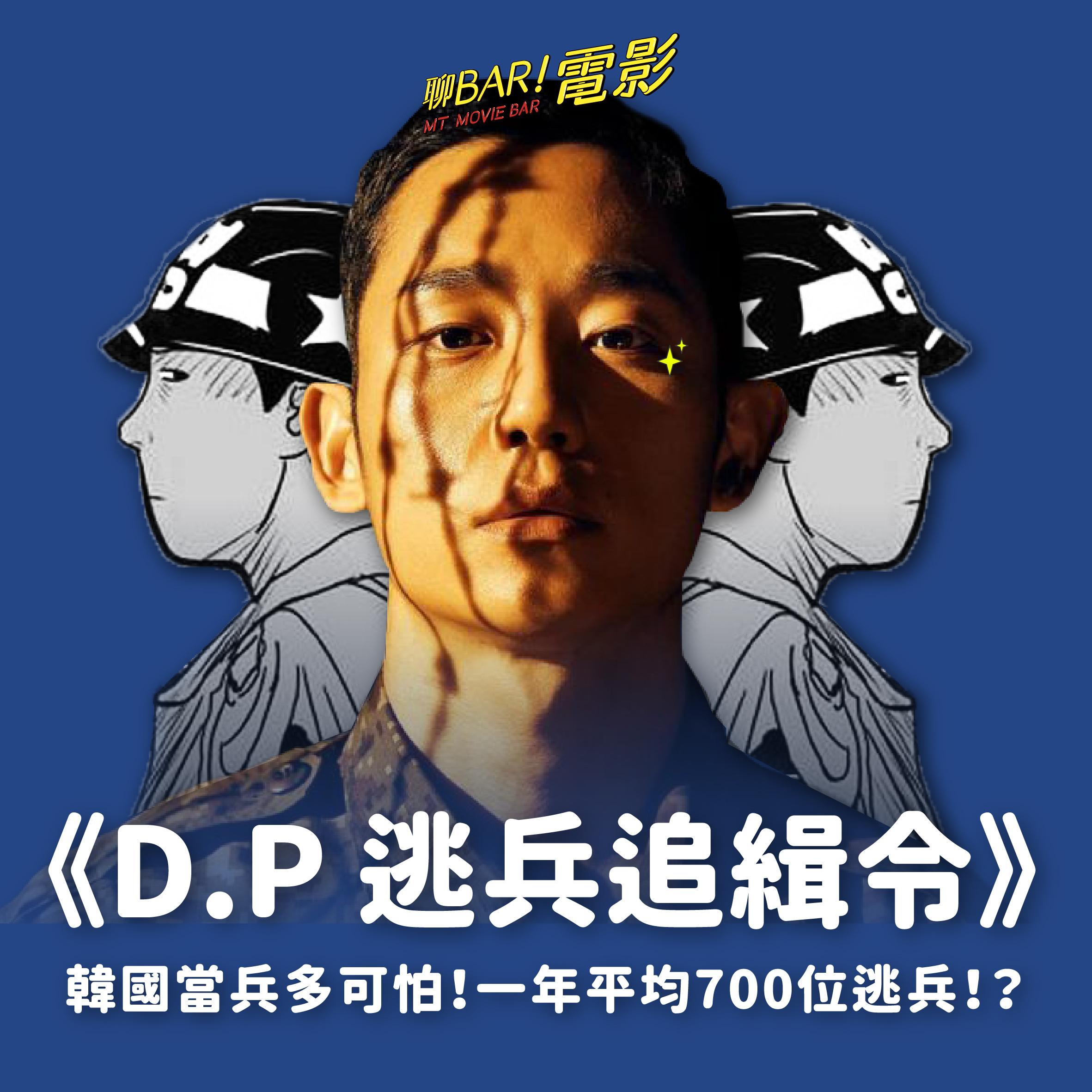 《D.P 逃兵追緝令》韓國當兵多可怕!一年平均700位逃兵!?