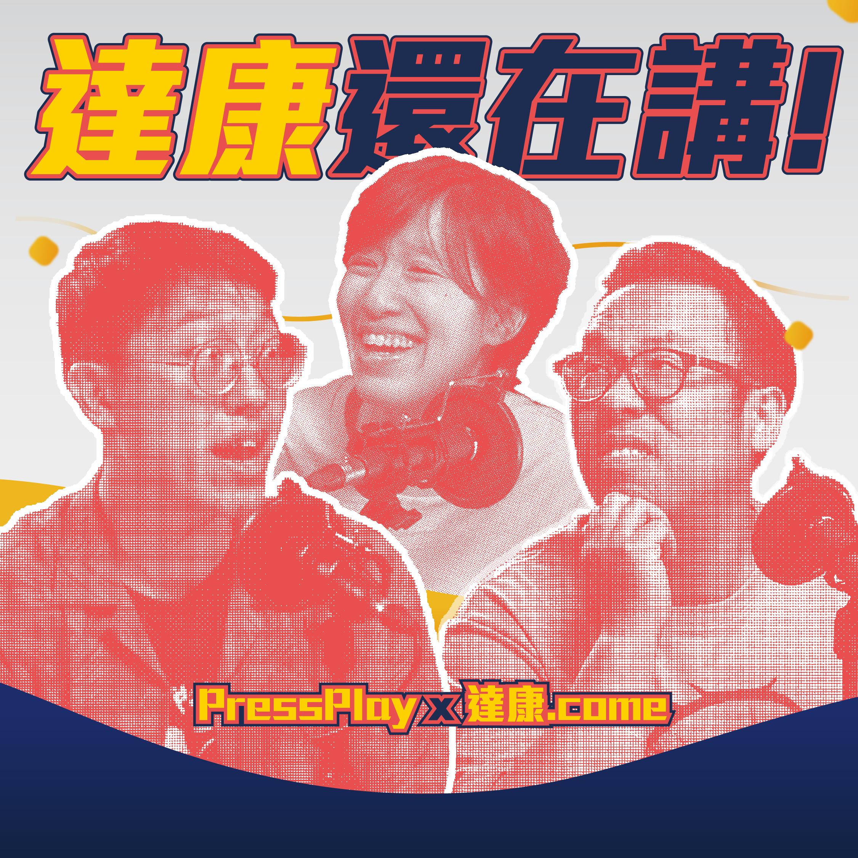 即興歌曲大挑戰 feat. Finn 黃士勛《勉強的愛》