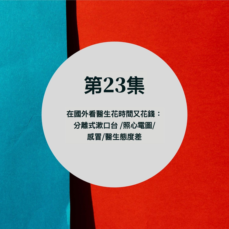 第23集 在國外看醫生花時間又花錢:分離式漱口台/ 照心電圖/ 感冒/醫生態度差