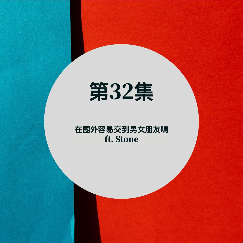 第32集 在國外容易交到男女朋友嗎 ft. Stone