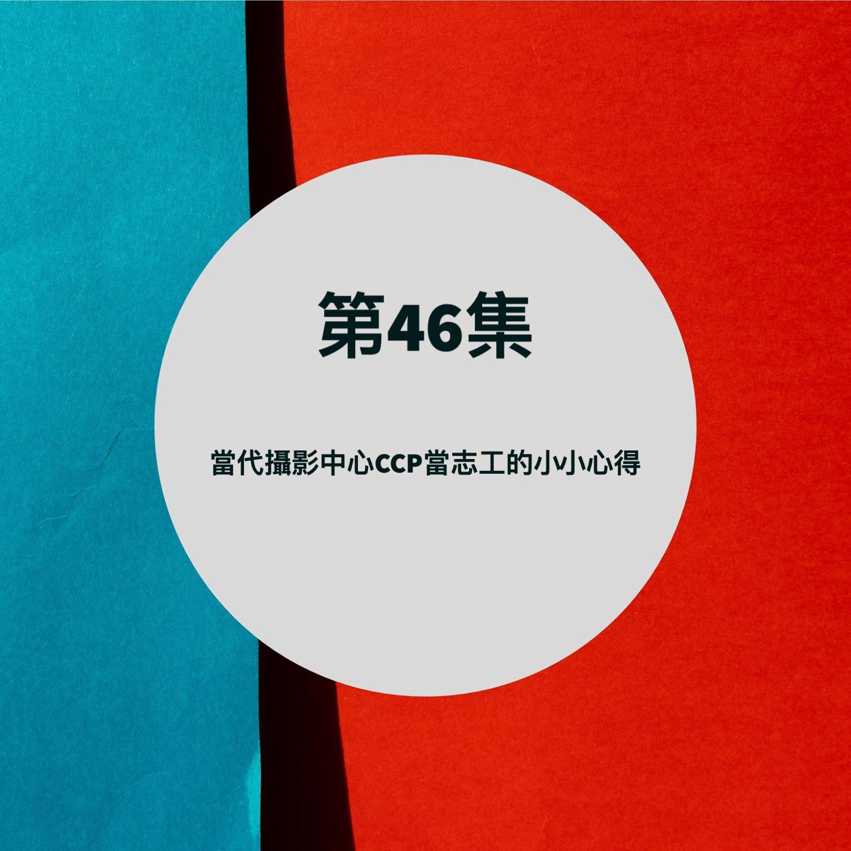 第46集 當代攝影中心CCP當志工的小小心得