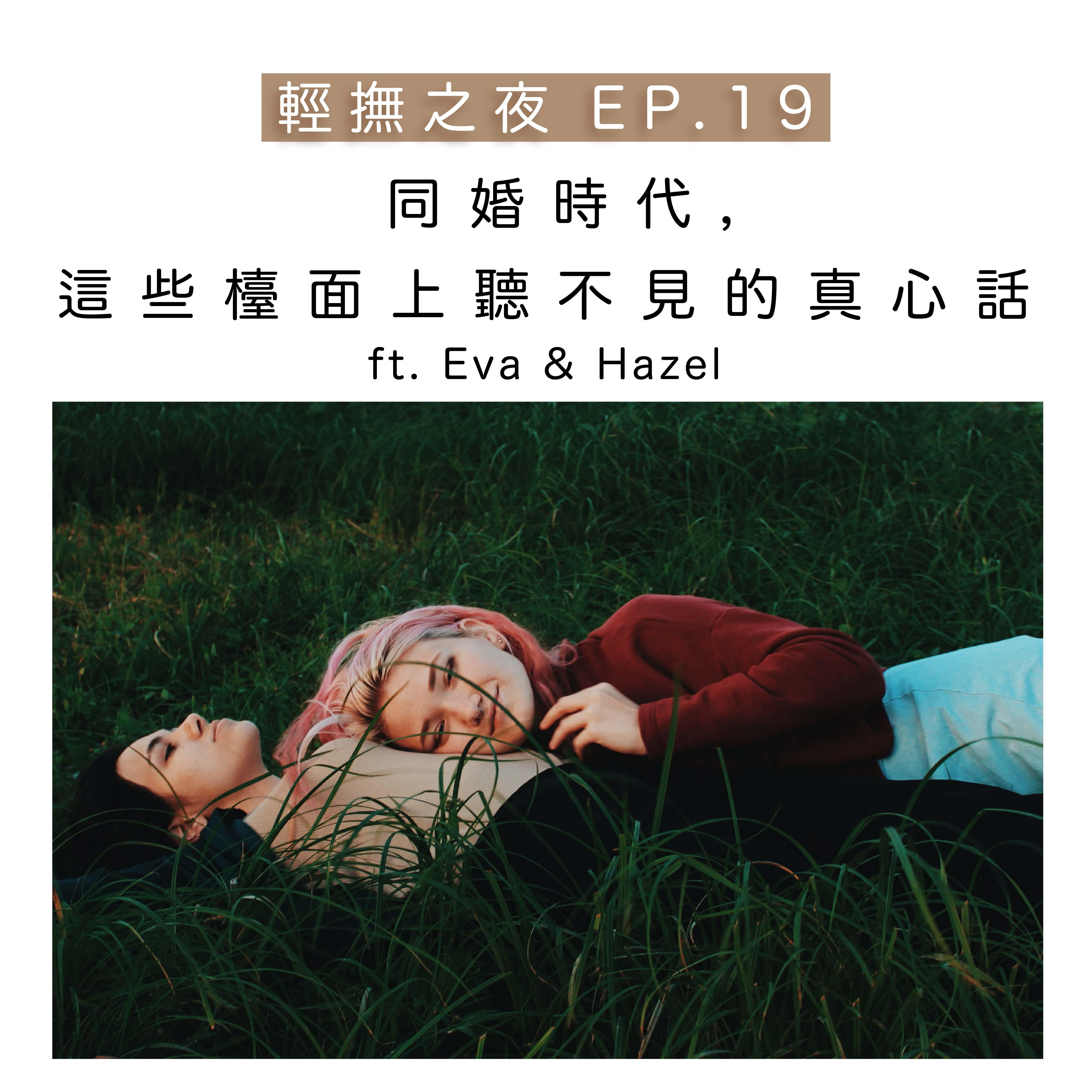 輕撫之夜 #19|同婚時代,這些檯面上聽不見的真心話  ft. Eva & Hazel